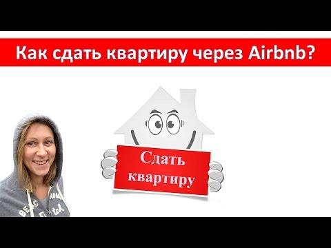 Как сдать квартиру через Airbnb – регистрация в качестве хозяина жилья на Аирбнб