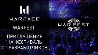 WARFEST: приглашение на фестиваль от команды разработчиков!
