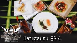 Iron Chef Thailand - Battle Salmon (แซลมอน) 4