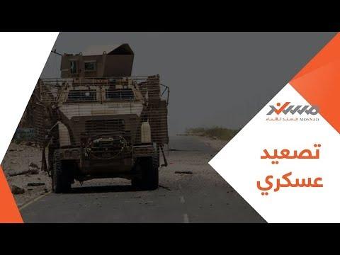 هل اقترب الحسم في اليمن ..؟