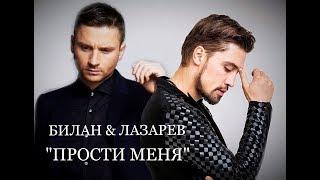 БИЛАН & ЛАЗАРЕВ - ПРОСТИ МЕНЯ (Премьера, 2017) Fan-Video