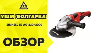 Einhell TE-AG 230 (4430840) - відео 1