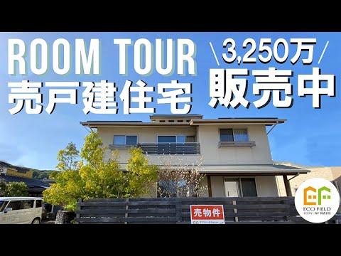 【ルームツアー 】 room tour|薪ストーブのある4LDKの家を3,250万で販売中!