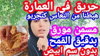 وداعا للكسل و الغلض حضري مسمن بدقيق القمح بدون سم ابيض و غذيوة لصحابات الرجيم