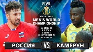 Волейбол   Россия vs. Камерун   Чемпионат Мира 2018   Лучшие моменты игры