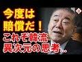 文氏「日本は8億ドルで韓国から6800億ドル稼いだ」