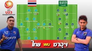 ทีมชาติไทย U23 จะสานฝัน เข้ารอบ 4 ทีม ???