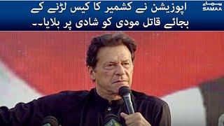 Imran Khan speech   Opposition ne Kashmir ka case larne k bajaye Qatil Modi ko shadi par bulaya