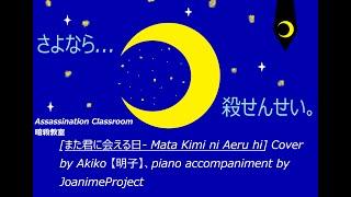 【Akiko 明子】 また君に会える日 Assassination Classroom Season 2 ED2 歌ってみた ft. JoanimeProject