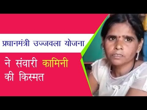 Cooking becomes easy, takes less time – Kamini of Madhya Pradesh on Ujjwala Yojana