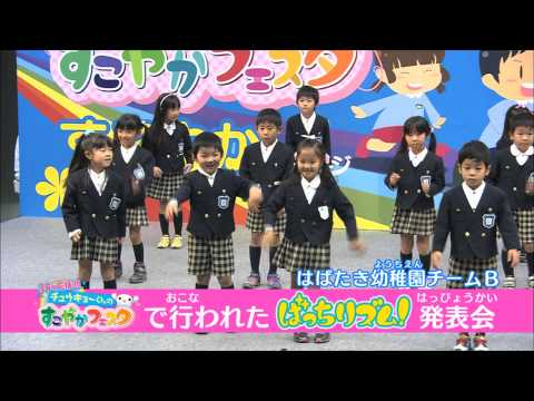 はばたき幼稚園 チームB