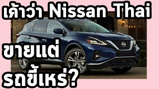 เค้าว่า Nissan Thai ขายแต่รถขี้เหร่ จริงหรือ?