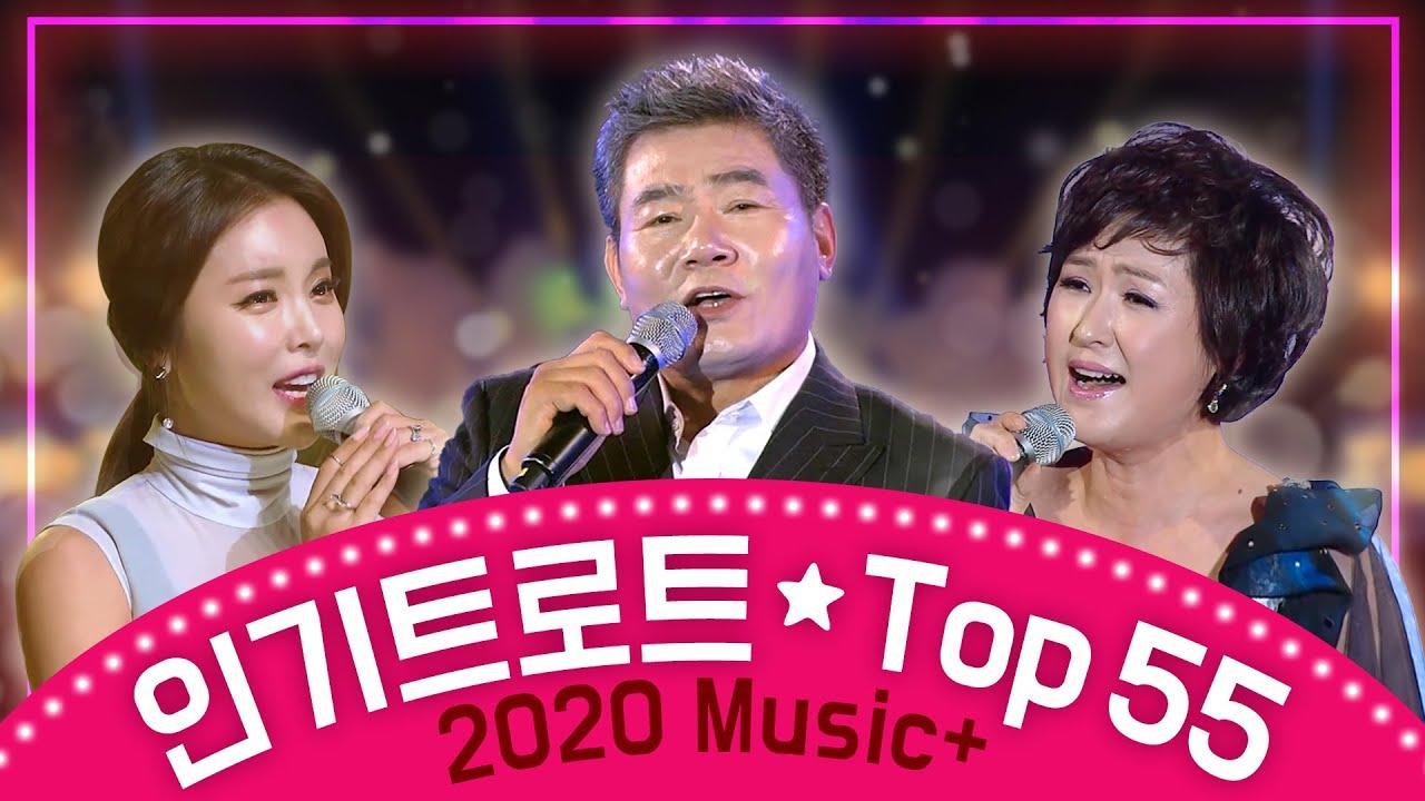 인기트로트 TOP★55 Music+ 트로트 인기차트 결산!! K-TROT