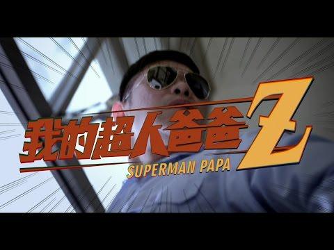 卓越 - 微電影【我的超人爸爸】