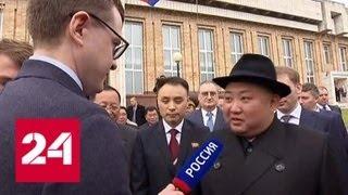 Эксклюзив! Первое интервью Ким Чен Ына иностранному журналисту - Россия 24