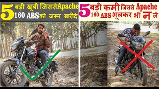 5 Big Problem Dont Buy Apache 160 ABS And 5 Big Things Must Buy Apache RTR 160 ABS In Hindi
