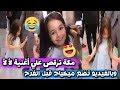 مكة بنت محمد صلاح ترقص في فرح مصري علي أغنية