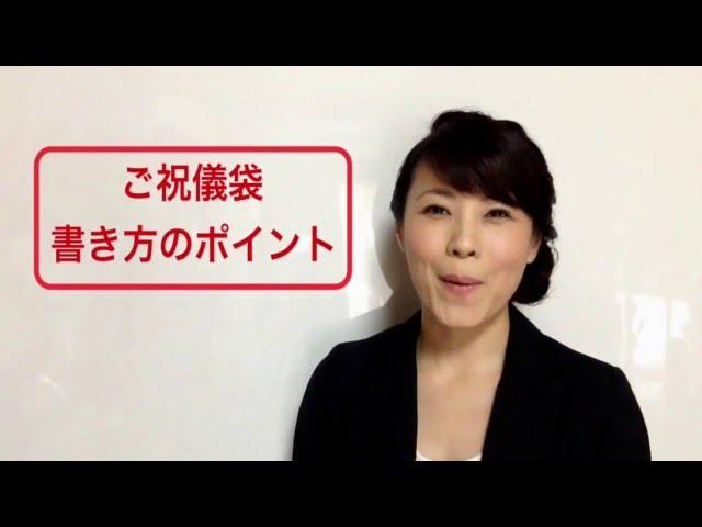 ご祝儀袋 書き方のポイント ワンポイントマナーレッスン5-日本サービスマナー協会
