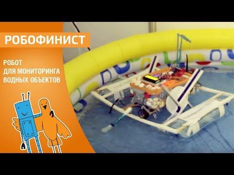 Робот для мониторинга водных объектов