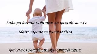 Mirai 未来 Kiroro キロロ