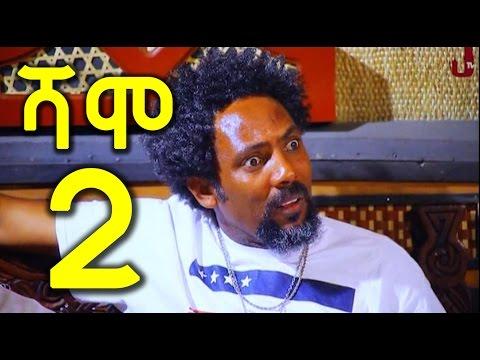 Ethiopian Amharic Drama - Shamo Part 2
