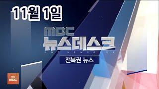 [뉴스데스크] 전주MBC 2020년 11월 01일