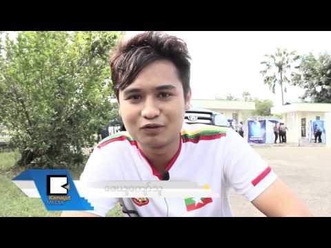 ကမၻာ့ဖလားေျခစစ္ပြဲဝင္ႏိုင္ဖို႔ U19 အေပၚ ဖိအားေတြ ျမန္မာမ်ားေန