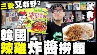 菊花開【試食】三養又新野?🇰🇷韓國辣雞『炸醬』撈麵🍜