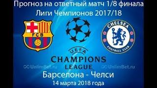 Барселона - Челси 14.03.2018 прогноз и ставки на матч Лиги Чемпионов