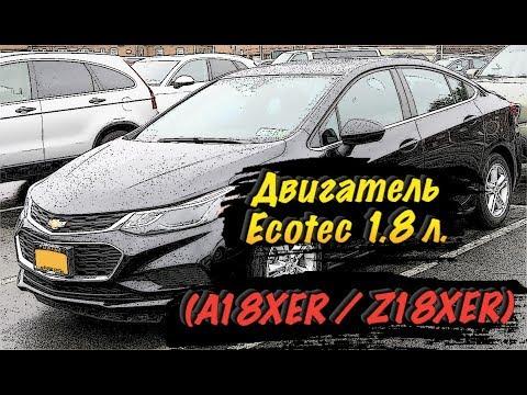 Двигатель Ecotec 1.8 (A18XER/Z18XER) - Типичный Ширпотреб