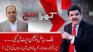 Mubashir Lucman Discloses Malik Riaz And Supreme Court Big Deal | 21 Mar 2019 | UK 44