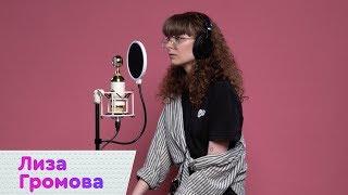Лиза Громова – Пустяк (ПРЕМЬЕРА) LIVE | On Air