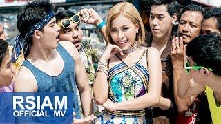 สวยไม่สุดแต่บุรุษไม่ขาด feat. แบงค์ เส้นเล็ก : ตาลใจ อาร์ สยาม [Official MV]