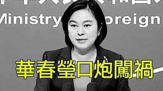 華春瑩放言911威嚇美國,闖大禍了;外交部針對《新疆人權政策法案》嘴砲過底線,恐遭致美報復(江峰漫談20191205第78期)