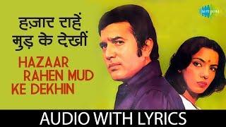 Hazaar Rahen Mud Ke Dekhin with lyrics   हज़ार