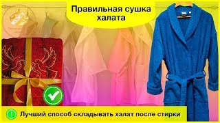 Как правильно СУШИТЬ и СКЛАДЫВАТЬ махровый халат