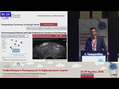 Γ. Τσακμακίδης - Μετά την εμμηνόπαυση