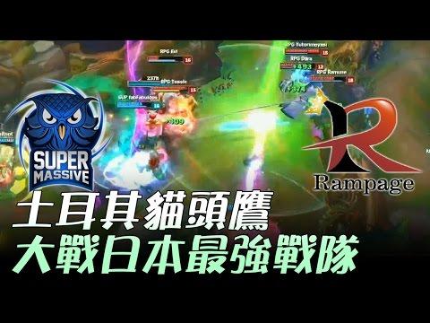 MSI 季中邀請賽入圍賽    (土耳其) SUP VS RPG (日本)