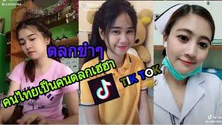 รวมคลิปขำๆ Tik Tok  คนไทยเป็นคนเฮฮา ตลก