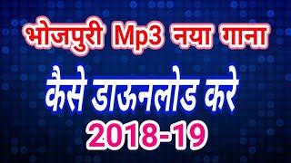 Bhojpuri Mp3 New Songs Kaise Download Kare Mp3 Webmusicbhojpuri