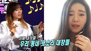 이수영의 판듀되기 위한 미녀 콧소리 대장들 'grace' 《Fantastic Duo》판타스틱 듀오 EP12