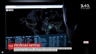 Російські хакери вербували та шантажували співробітників данських міністерств