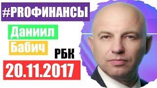 ПРО финансы 20 ноября 2017 года Андрей Верников