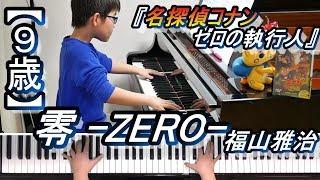 9歳劇場版『名探偵コナンゼロの執行人』主題歌/零-ZERO-/福山雅治