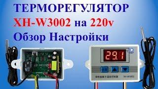 Цифровой терморегулятор термостат XH-W3002 на 220В от компании Alexel - видео