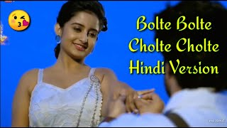 bolte bolte cholte cholte - Free Online Videos Best Movies