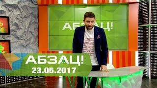 Абзац! Выпуск - 23.05.2017