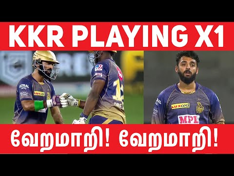 KKR BEST PLAYING X1   IPL 2020 UAE   #Nettv4u