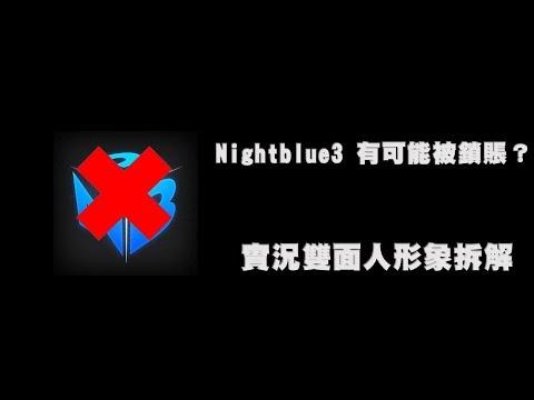 Nightblue3有可能賬號被封? 實況雙面人形象拆解!