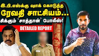 #Revathi #JusticeForJayarajandBennicks #Sathankulamlockupdeath #Sathankulamdeath #Sathankulam  #Sathankulamfathersondeath #Custodailmurder #Lockupdeath  #Tuticorincustodialdeath #Thoothukudicustodialdeath  Mee Safe and Mee Care description link : https://www.vikatan.com/special/mee-safe  On Sunday, the magistrate had started his inquiry of the police officers at the Sathankulam police station following the deaths of two Sathankulam traders while in custody. The inquiry continued till Monday morning. However, it has been alleged that the police had refused to cooperate with magistrate and had refused to hand over the requisite documents, CCTV footage, case diary and the station general diary even though he was conducting an inquiry on High Court directions.  In a complaint sent to the HC registrar by e-mail, the magistrate pointed out that one of the police officers had made a disparaging remark against him, using crude language to say that he would not be able to do anything.  A head constable Revathy at the police station said that the two prisoners were beaten till the early hours of June 20 and the lathis with which they were beaten were fully bloodstained. The Kovilapatti Judicial Magistrate has filed that he and his team conducted at the Sathankulam Police Station, where father-son duo P Jayaraj and J Beniks were tortured by the Tamil Nadu Police.   Chapters: 00:00 Start 01:56 Truth revealed on investigation 04:53 Sathankulam police torture  07:03 Sathankulam Lawyer reveals 08:57 Delhi warned EPS 10:50 Phone conversation with Kanimozhi  CREDITS Host -Se.thaElangovan | Script - b.antonyraj, e.karthikeyan, M.ganeshan, Se.tha elangovan | Edit - Shreeraj | Field camera l.rajendiran  Vikatan App - http://bit.ly/2Sks6FG Subscribe Vikatan Tv : https://goo.gl/wVkvNp